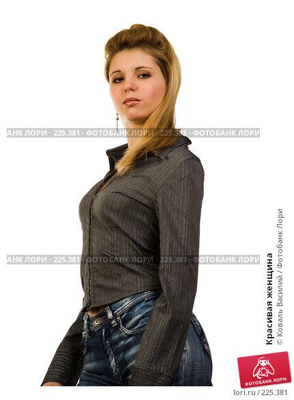 Красивая женщина, фото № 225381, снято 21 декабря 2006 г. (c) Коваль Василий / Фотобанк Лори