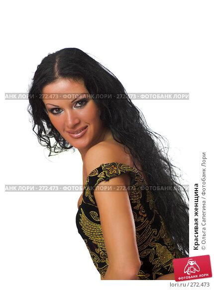 Красивая женщина, фото № 272473, снято 15 ноября 2007 г. (c) Ольга Сапегина / Фотобанк Лори
