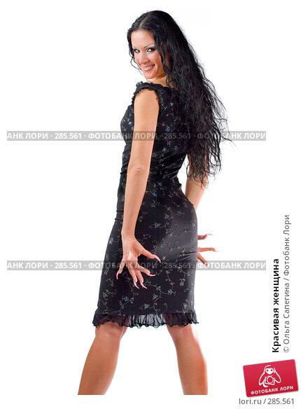 Красивая женщина, фото № 285561, снято 15 ноября 2007 г. (c) Ольга Сапегина / Фотобанк Лори