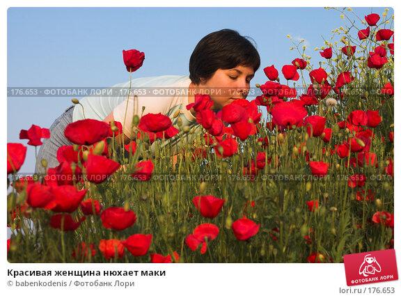 Красивая женщина нюхает маки, фото № 176653, снято 6 мая 2006 г. (c) Бабенко Денис Юрьевич / Фотобанк Лори