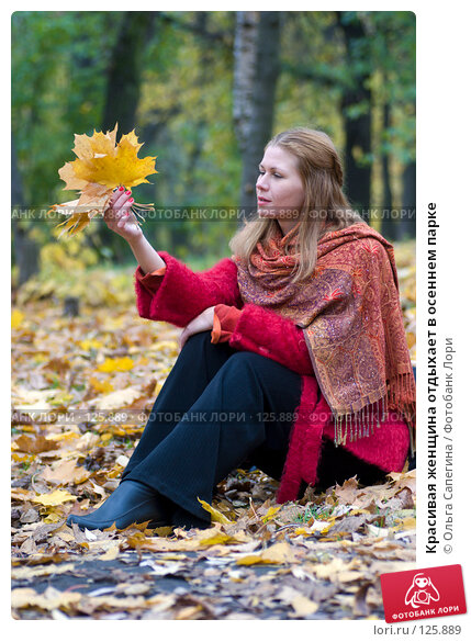 Красивая женщина отдыхает в осеннем парке, фото № 125889, снято 25 октября 2007 г. (c) Ольга Сапегина / Фотобанк Лори