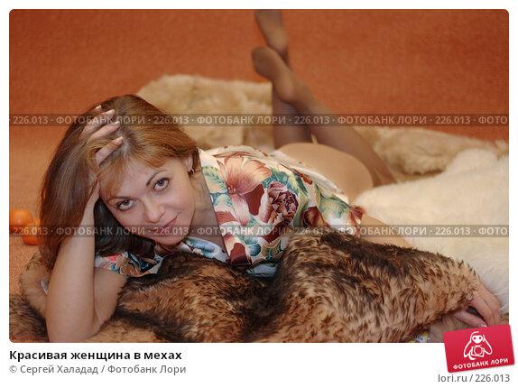 Красивая женщина в мехах, фото № 226013, снято 31 декабря 2007 г. (c) Сергей Халадад / Фотобанк Лори