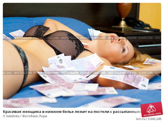 фото голая на деньгах