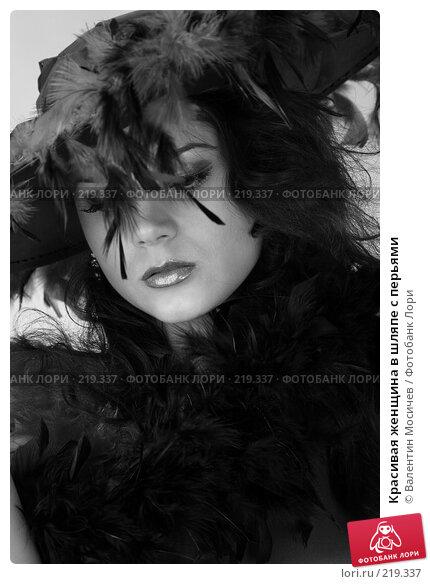 Красивая женщина в шляпе с перьями, фото № 219337, снято 8 декабря 2007 г. (c) Валентин Мосичев / Фотобанк Лори