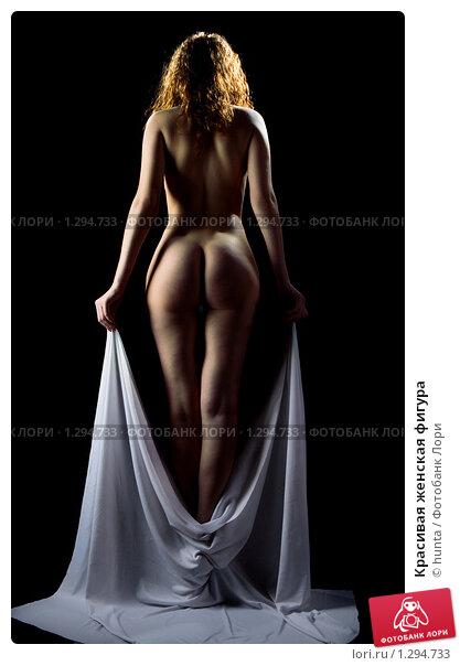 Красивая женская фигура, фото № 1294733, снято 10 ноября 2009 г. (c) hunta / Фотобанк Лори