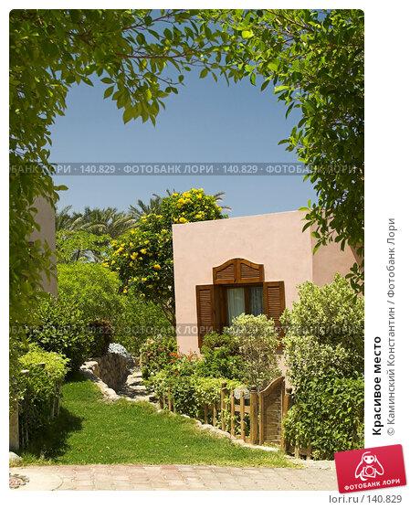Купить «Красивое место», фото № 140829, снято 22 мая 2007 г. (c) Каминский Константин / Фотобанк Лори