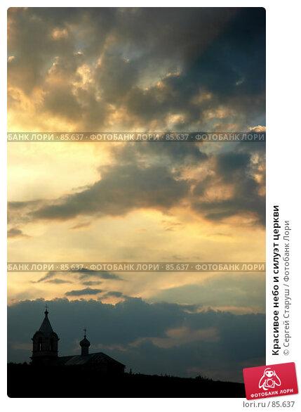 Красивое небо и силуэт церкви, фото № 85637, снято 18 августа 2007 г. (c) Сергей Старуш / Фотобанк Лори