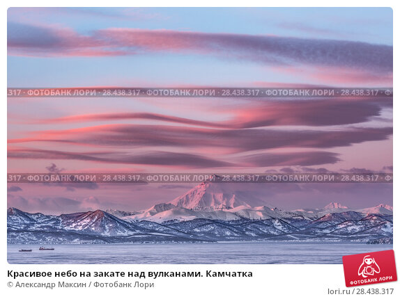 Красивое небо на закате над вулканами. Камчатка. Стоковое фото, фотограф Александр Максин / Фотобанк Лори
