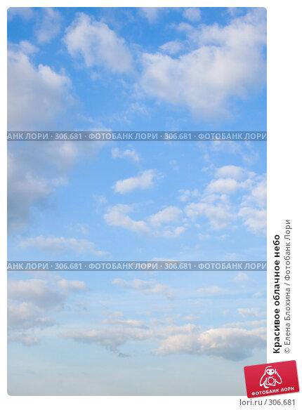 Красивое облачное небо, фото № 306681, снято 26 мая 2008 г. (c) Елена Блохина / Фотобанк Лори