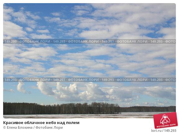Красивое облачное небо над полем, фото № 149293, снято 16 марта 2007 г. (c) Елена Блохина / Фотобанк Лори