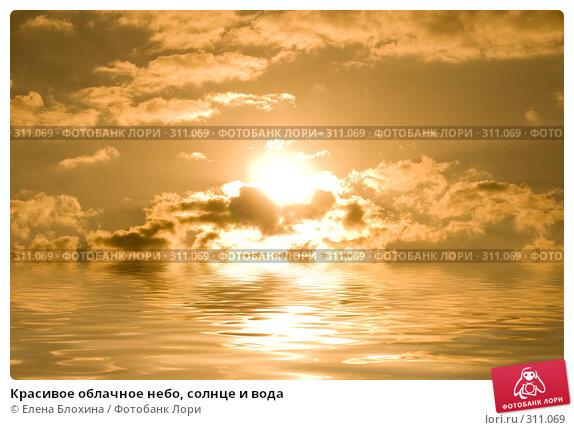 Красивое облачное небо, солнце и вода, фото № 311069, снято 26 мая 2008 г. (c) Елена Блохина / Фотобанк Лори