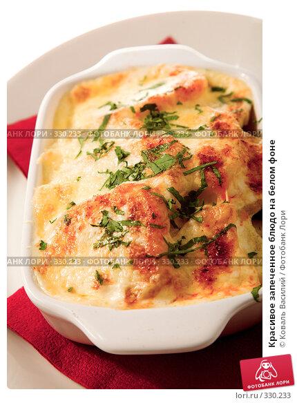 Красивое запеченное блюдо на белом фоне, фото № 330233, снято 23 апреля 2008 г. (c) Коваль Василий / Фотобанк Лори