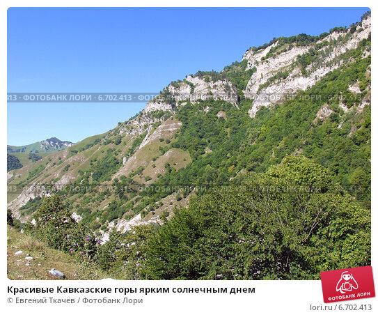 Купить «Красивые Кавказские горы ярким солнечным днем», фото № 6702413, снято 18 августа 2006 г. (c) Евгений Ткачёв / Фотобанк Лори