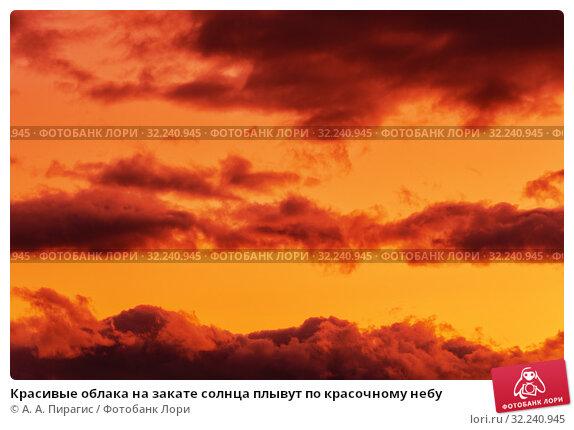 Купить «Красивые облака на закате солнца плывут по красочному небу», фото № 32240945, снято 10 сентября 2019 г. (c) А. А. Пирагис / Фотобанк Лори