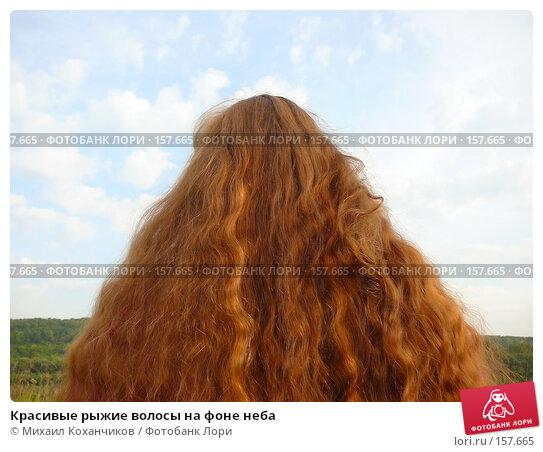 Красивые рыжие волосы на фоне неба, фото № 157665, снято 9 сентября 2007 г. (c) Михаил Коханчиков / Фотобанк Лори