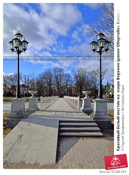 Купить «Красивый белый мостик на  озере Верхнее (ранее Обертайх). Калининград (до 1946 года Кёнигсберг), Россия», фото № 5720161, снято 3 марта 2013 г. (c) Сергей Трофименко / Фотобанк Лори