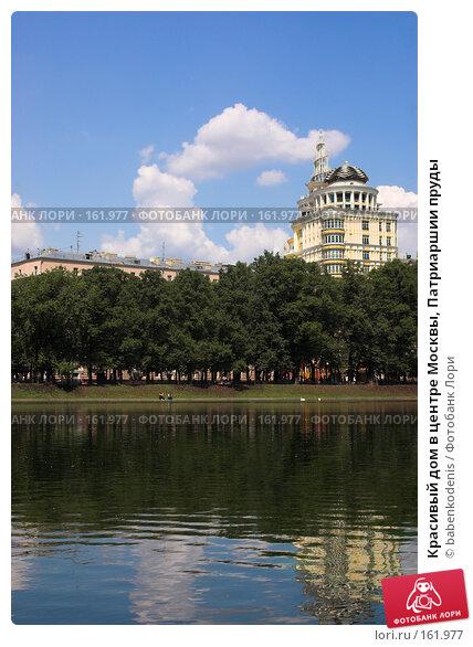 Купить «Красивый дом в центре Москвы, Патриаршии пруды», фото № 161977, снято 20 июня 2006 г. (c) Бабенко Денис Юрьевич / Фотобанк Лори