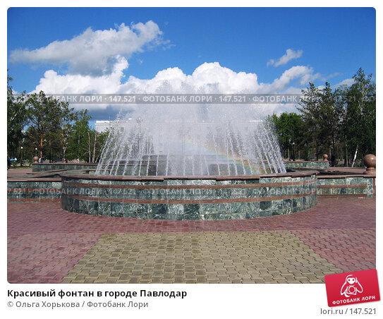 Красивый фонтан в городе Павлодар, эксклюзивное фото № 147521, снято 20 мая 2007 г. (c) Ольга Хорькова / Фотобанк Лори