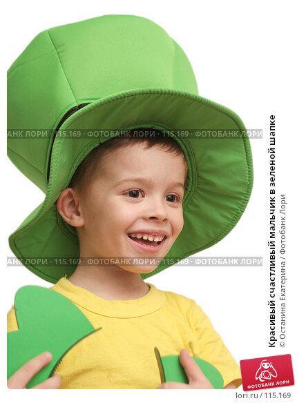 Красивый счастливый мальчик в зеленой шапке, фото № 115169, снято 16 октября 2007 г. (c) Останина Екатерина / Фотобанк Лори