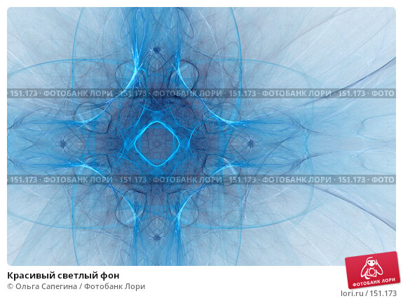 Купить «Красивый светлый фон», иллюстрация № 151173 (c) Ольга Сапегина / Фотобанк Лори