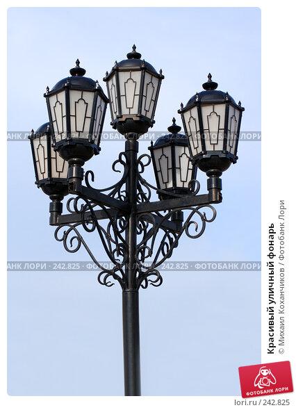 Красивый уличный фонарь, фото № 242825, снято 30 марта 2008 г. (c) Михаил Коханчиков / Фотобанк Лори