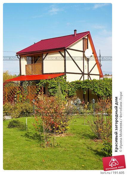Красивый загородный дом, фото № 191605, снято 26 сентября 2007 г. (c) Ирина Мойсеева / Фотобанк Лори