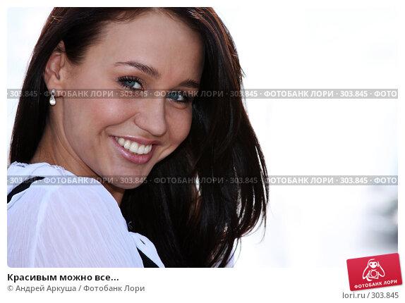 Купить «Красивым можно все...», фото № 303845, снято 29 мая 2008 г. (c) Андрей Аркуша / Фотобанк Лори