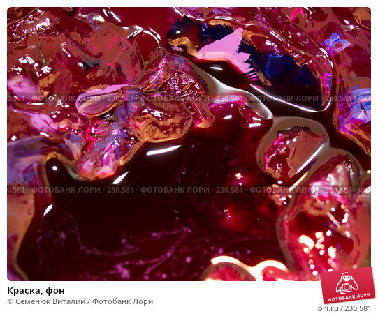 Купить «Краска, фон», фото № 230581, снято 22 марта 2008 г. (c) Семенюк Виталий / Фотобанк Лори