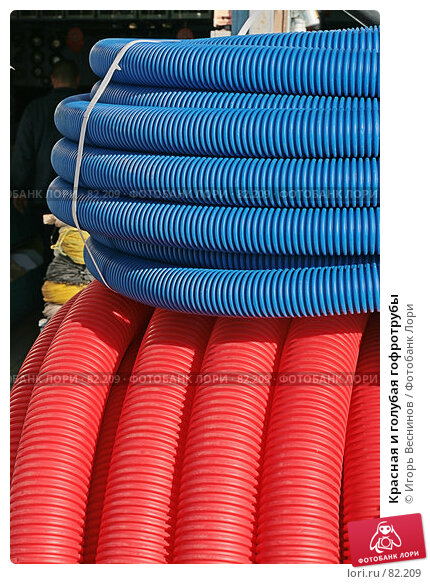 Красная и голубая гофротрубы, фото № 82209, снято 11 сентября 2007 г. (c) Игорь Веснинов / Фотобанк Лори