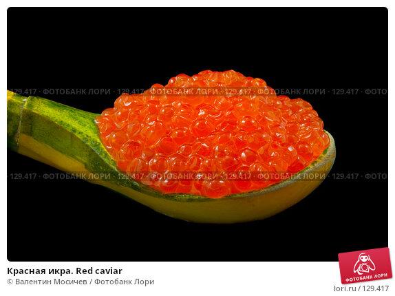 Красная икра. Red caviar, фото № 129417, снято 17 марта 2007 г. (c) Валентин Мосичев / Фотобанк Лори