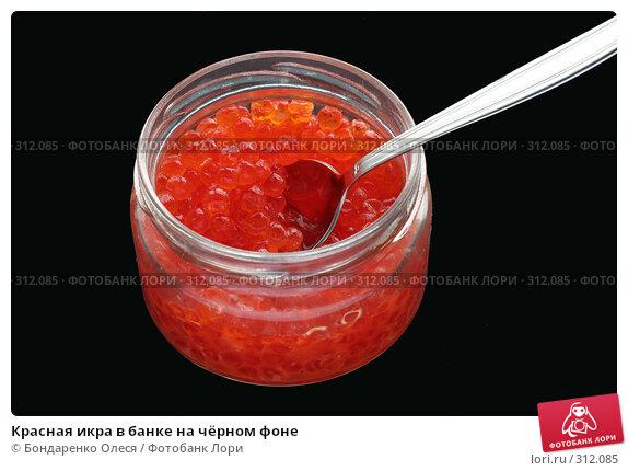 Купить «Красная икра в банке на чёрном фоне», фото № 312085, снято 4 июня 2008 г. (c) Бондаренко Олеся / Фотобанк Лори