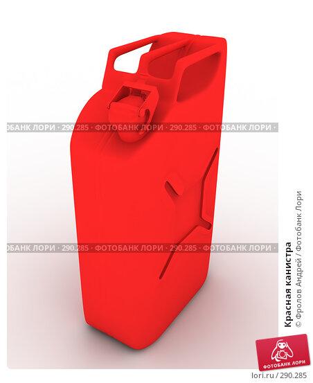 Красная канистра, иллюстрация № 290285 (c) Фролов Андрей / Фотобанк Лори