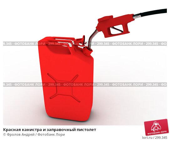 Красная канистра и заправочный пистолет, фото № 299345, снято 24 октября 2016 г. (c) Фролов Андрей / Фотобанк Лори