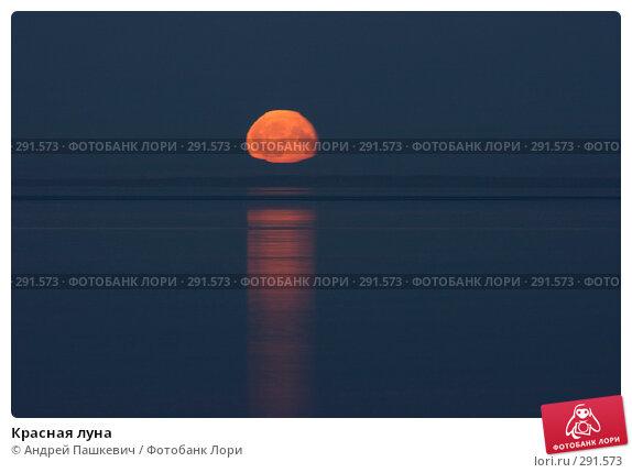 Купить «Красная луна», фото № 291573, снято 3 июня 2007 г. (c) Андрей Пашкевич / Фотобанк Лори