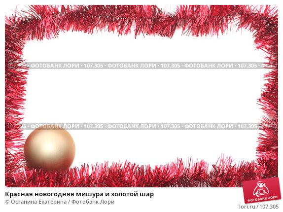 Купить «Красная новогодняя мишура и золотой шар», фото № 107305, снято 19 октября 2007 г. (c) Останина Екатерина / Фотобанк Лори