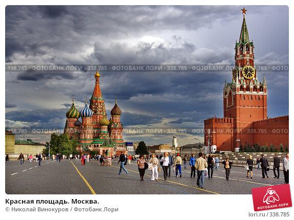 Красная площадь. Москва., фото № 338785, снято 30 мая 2017 г. (c) Николай Винокуров / Фотобанк Лори