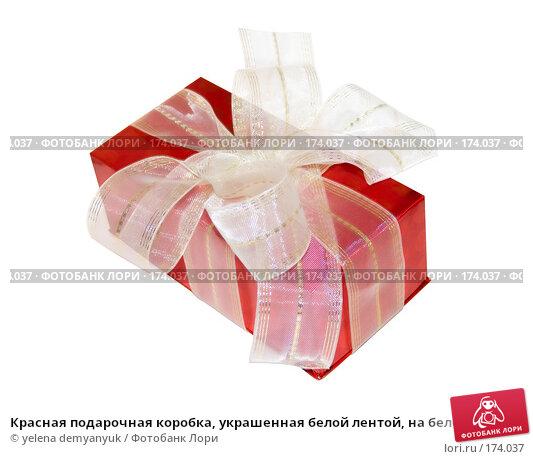 Купить «Красная подарочная коробка, украшенная белой лентой, на белом фоне», фото № 174037, снято 20 марта 2018 г. (c) yelena demyanyuk / Фотобанк Лори