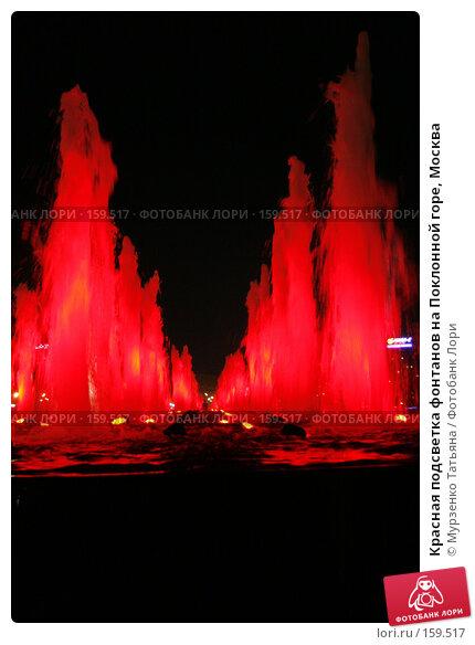 Красная подсветка фонтанов на Поклонной горе, Москва, фото № 159517, снято 11 августа 2007 г. (c) Мурзенко Татьяна / Фотобанк Лори