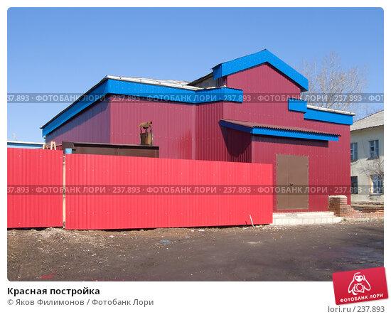 Красная постройка, фото № 237893, снято 26 февраля 2017 г. (c) Яков Филимонов / Фотобанк Лори