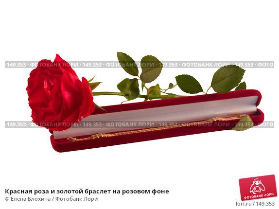 Красная роза и золотой браслет на розовом фоне, фото № 149353, снято 28 сентября 2007 г. (c) Елена Блохина / Фотобанк Лори
