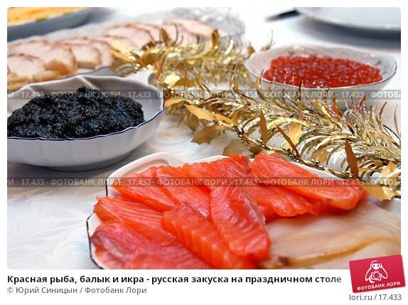 Красная рыба, балык и икра - русская закуска на праздничном столе, фото № 17433, снято 31 декабря 2006 г. (c) Юрий Синицын / Фотобанк Лори