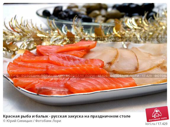 Красная рыба и балык - русская закуска на праздничном столе, фото № 17429, снято 31 декабря 2006 г. (c) Юрий Синицын / Фотобанк Лори