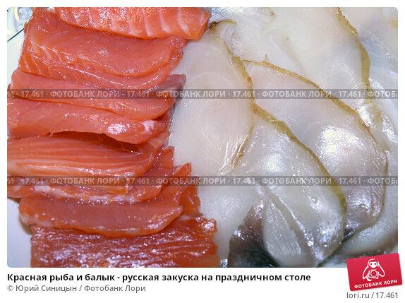 Красная рыба и балык - русская закуска на праздничном столе, фото № 17461, снято 31 декабря 2006 г. (c) Юрий Синицын / Фотобанк Лори
