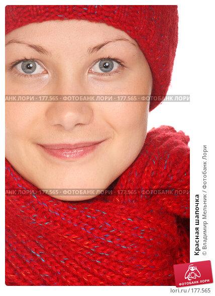 Красная шапочка, фото № 177565, снято 13 октября 2007 г. (c) Владимир Мельник / Фотобанк Лори