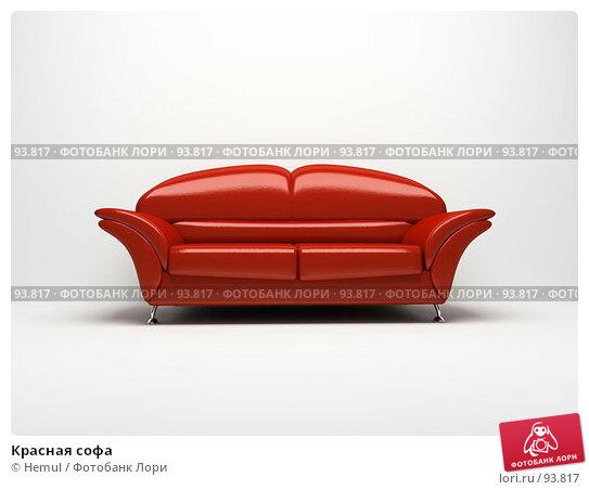 Красная софа, иллюстрация № 93817 (c) Hemul / Фотобанк Лори
