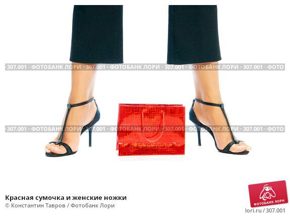 Красная сумочка и женские ножки, фото № 307001, снято 29 июля 2007 г. (c) Константин Тавров / Фотобанк Лори
