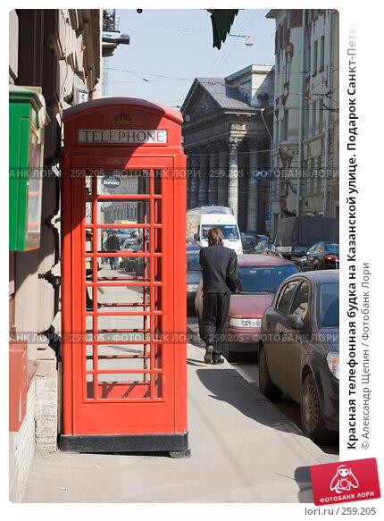 Купить «Красная телефонная будка на Казанской улице. Подарок Санкт-Петербургу.», эксклюзивное фото № 259205, снято 21 апреля 2008 г. (c) Александр Щепин / Фотобанк Лори