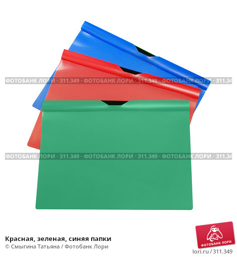 Красная, зеленая, синяя папки, фото № 311349, снято 2 июня 2008 г. (c) Смыгина Татьяна / Фотобанк Лори
