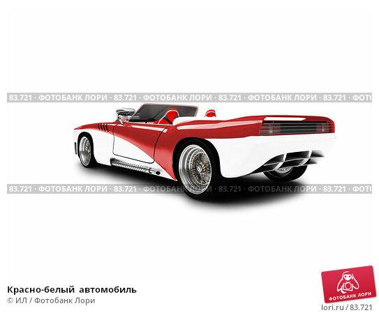 Купить «Красно-белый  автомобиль», иллюстрация № 83721 (c) ИЛ / Фотобанк Лори