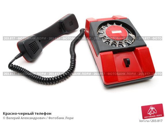 Красно-черный телефон, фото № 203817, снято 11 февраля 2008 г. (c) Валерий Александрович / Фотобанк Лори